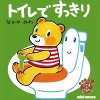 絵本「トイレですっきり」の表紙
