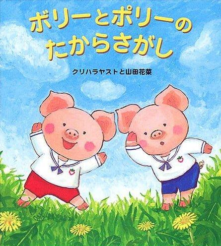 絵本「ボリーとポリーのたからさがし」の表紙