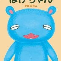 絵本「ほげちゃん」の表紙