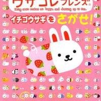 絵本「イチゴウサギをさがせ!」の表紙