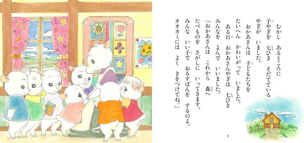絵本「オオカミと七ひきの子やぎ」の一コマ