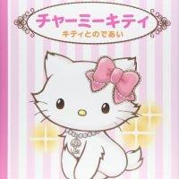 絵本「サンリオキャラクターえほん チャーミーキティ キティとのであい」の表紙