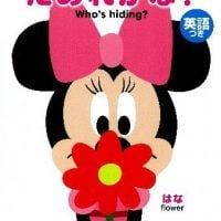 絵本「ミニーの どうぶつ だいすき だあれかな? 英語つき」の表紙