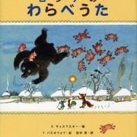 絵本「ロシアのわらべうた」の表紙