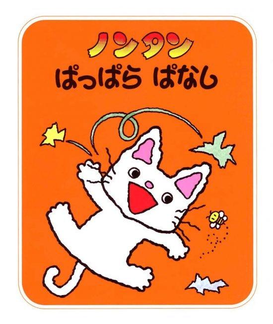 絵本「ノンタン ぱっぱら ぱなし」の表紙