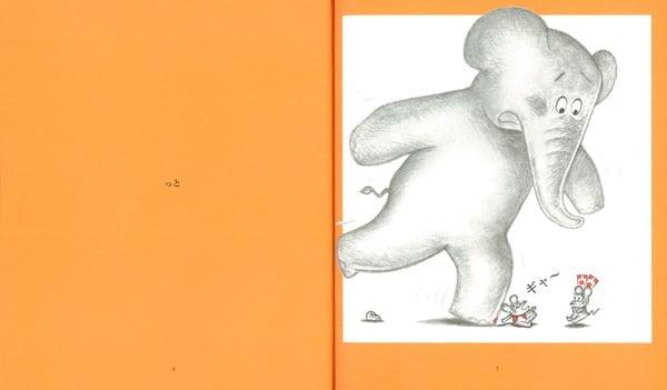絵本「ちっちゃな ねずみくん」の一コマ2