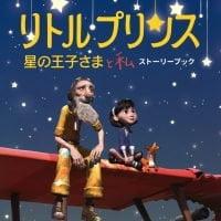 絵本「リトルプリンス 星の王子さまと私 ストーリーブック」の表紙
