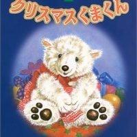 絵本「クリスマスくまくん」の表紙