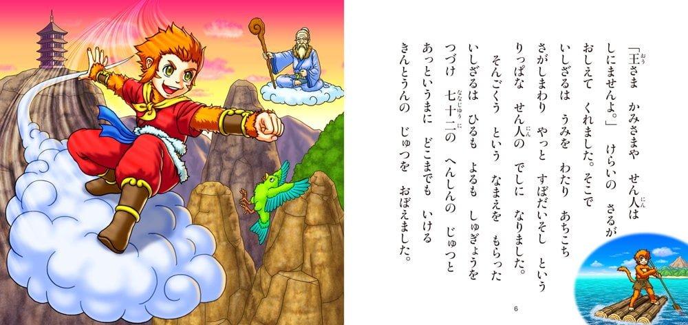 絵本「そんごくう」の一コマ2
