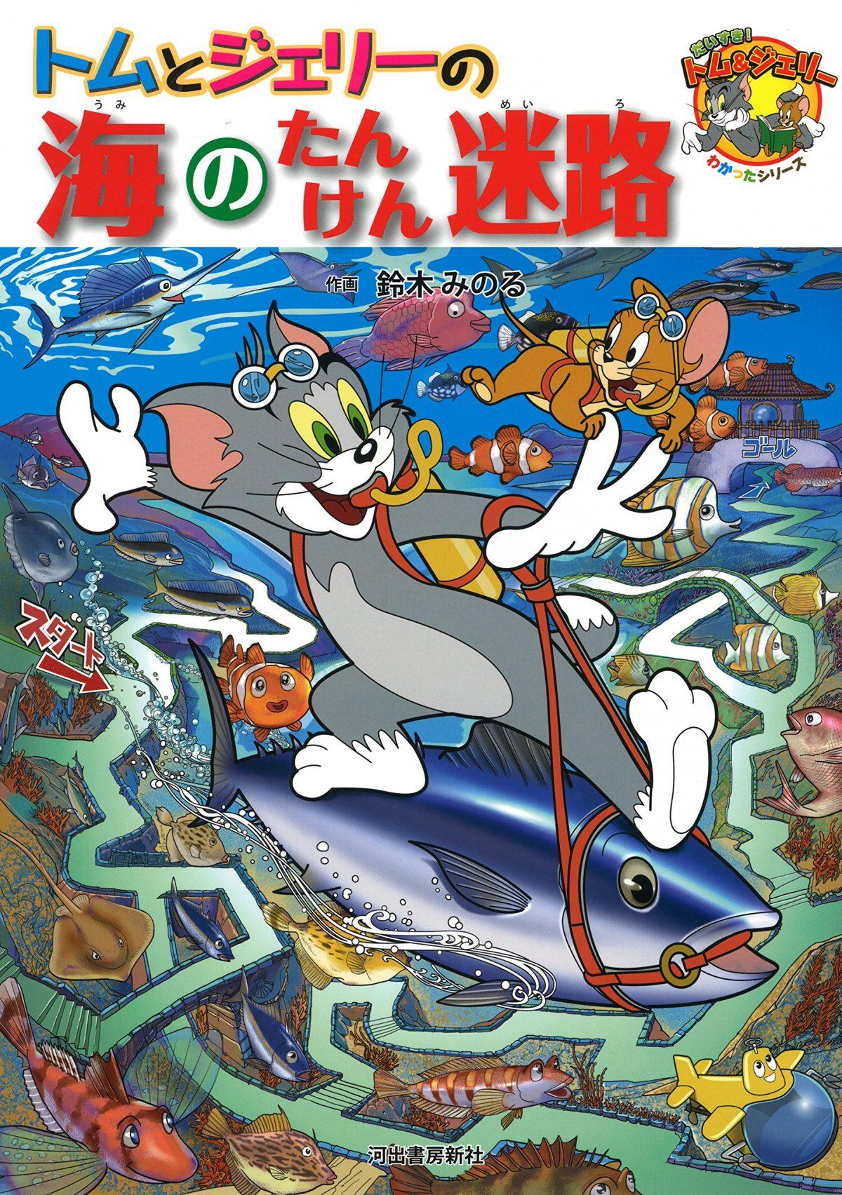 絵本「トムとジェリーの海のたんけん迷路」の表紙
