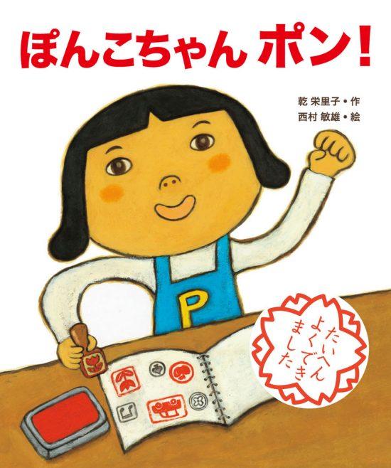 絵本「ぽんこちゃんポン!」の表紙