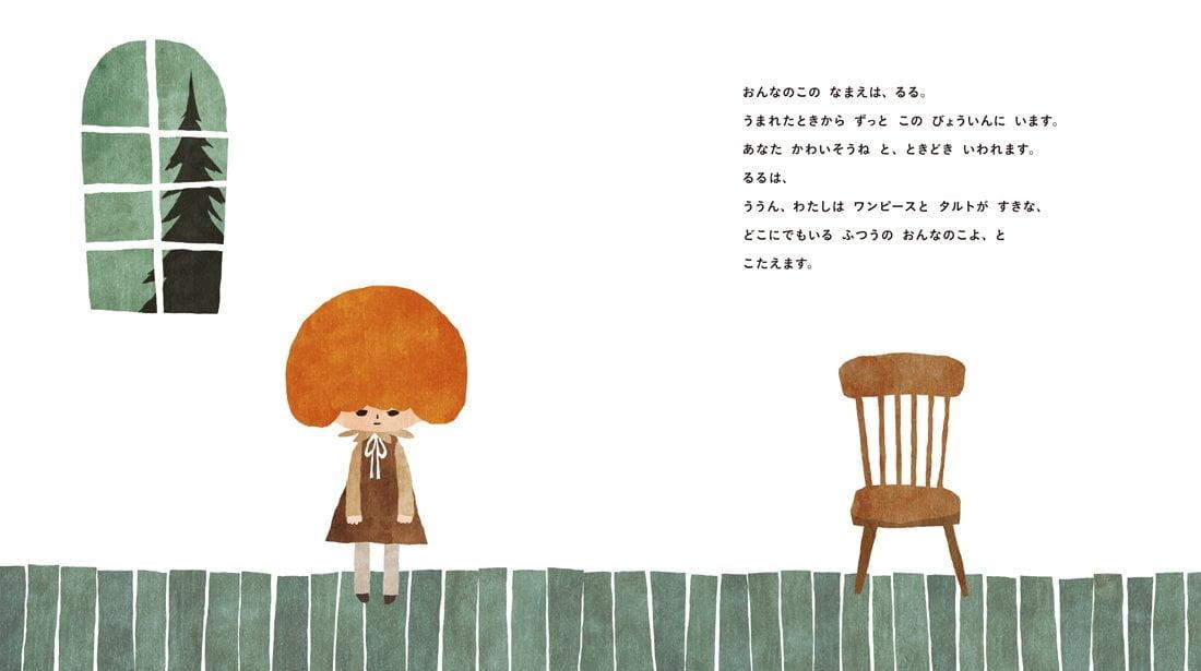 絵本「ウーギークックのこどもたち」の一コマ