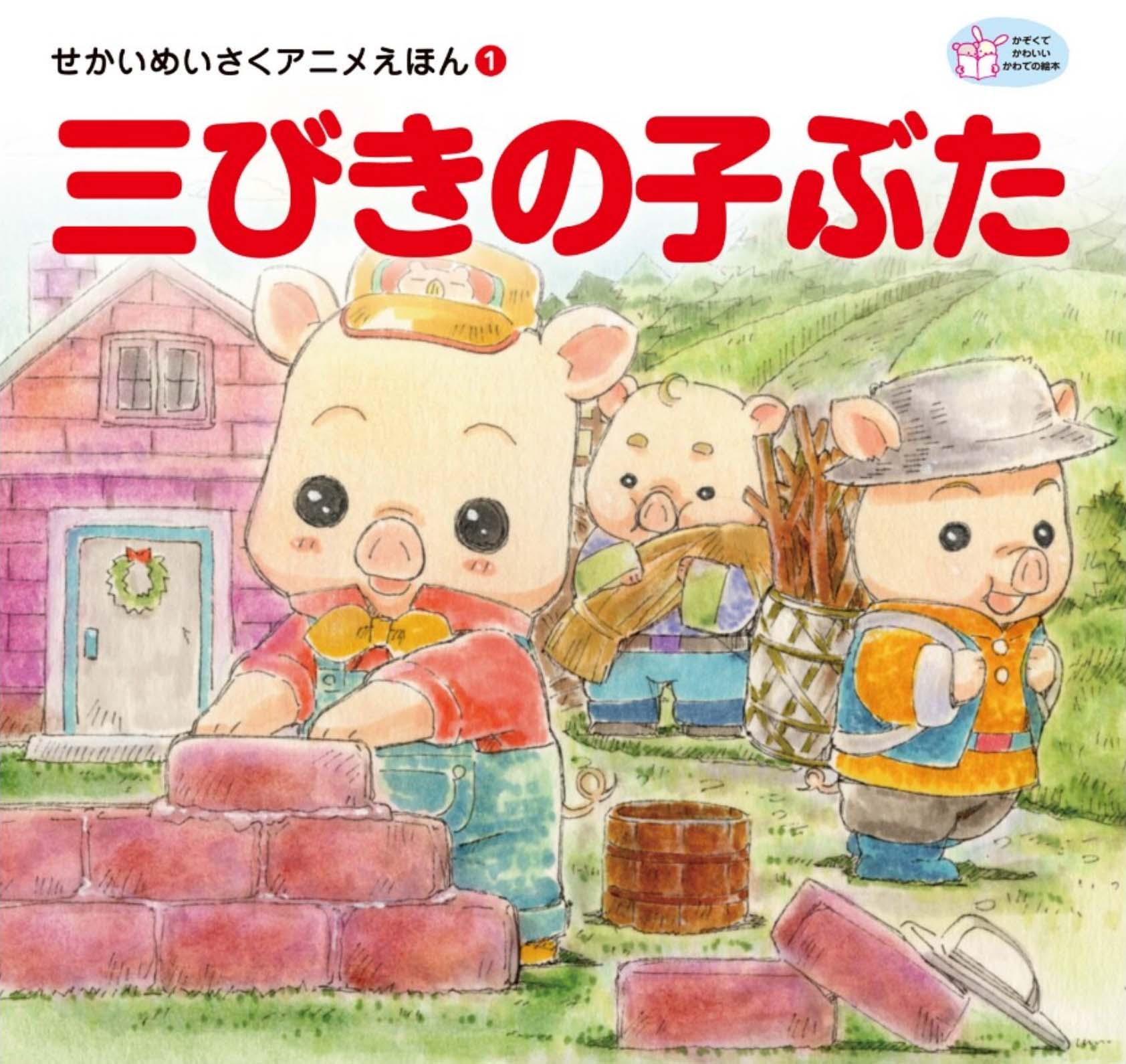 絵本「三びきの子ぶた」の表紙