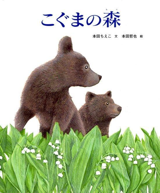 絵本「こぐまの森」の表紙
