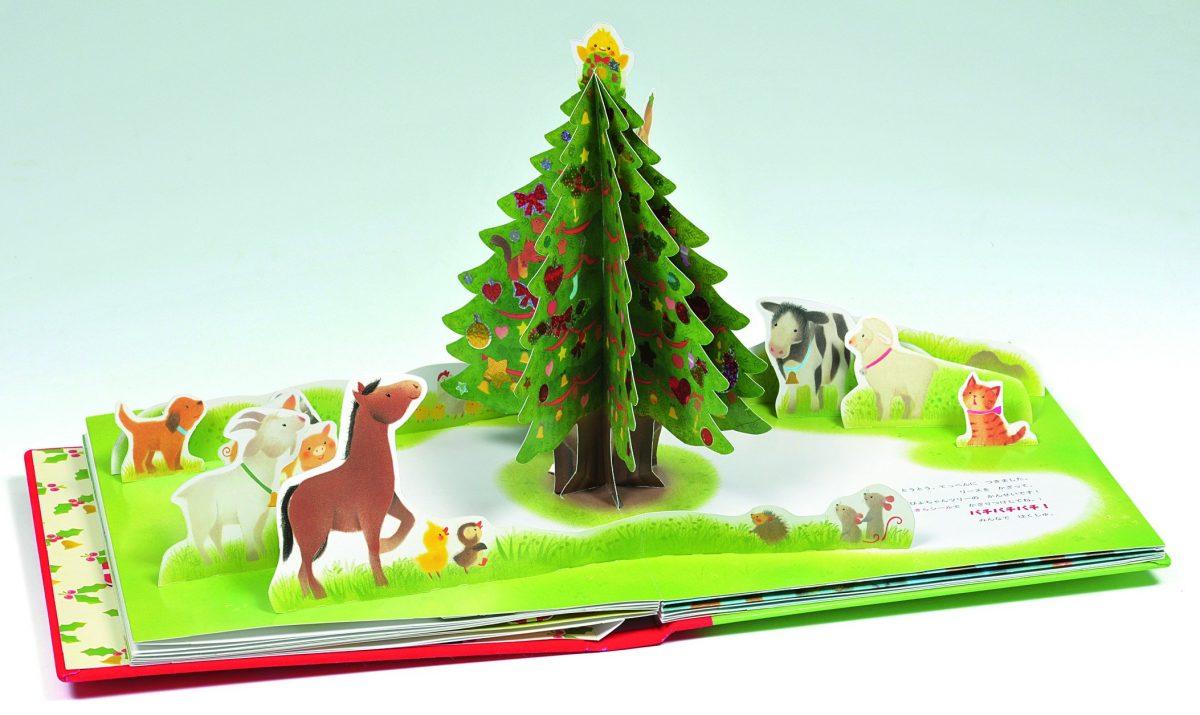 絵本「ぴよちゃんのクリスマス」の一コマ