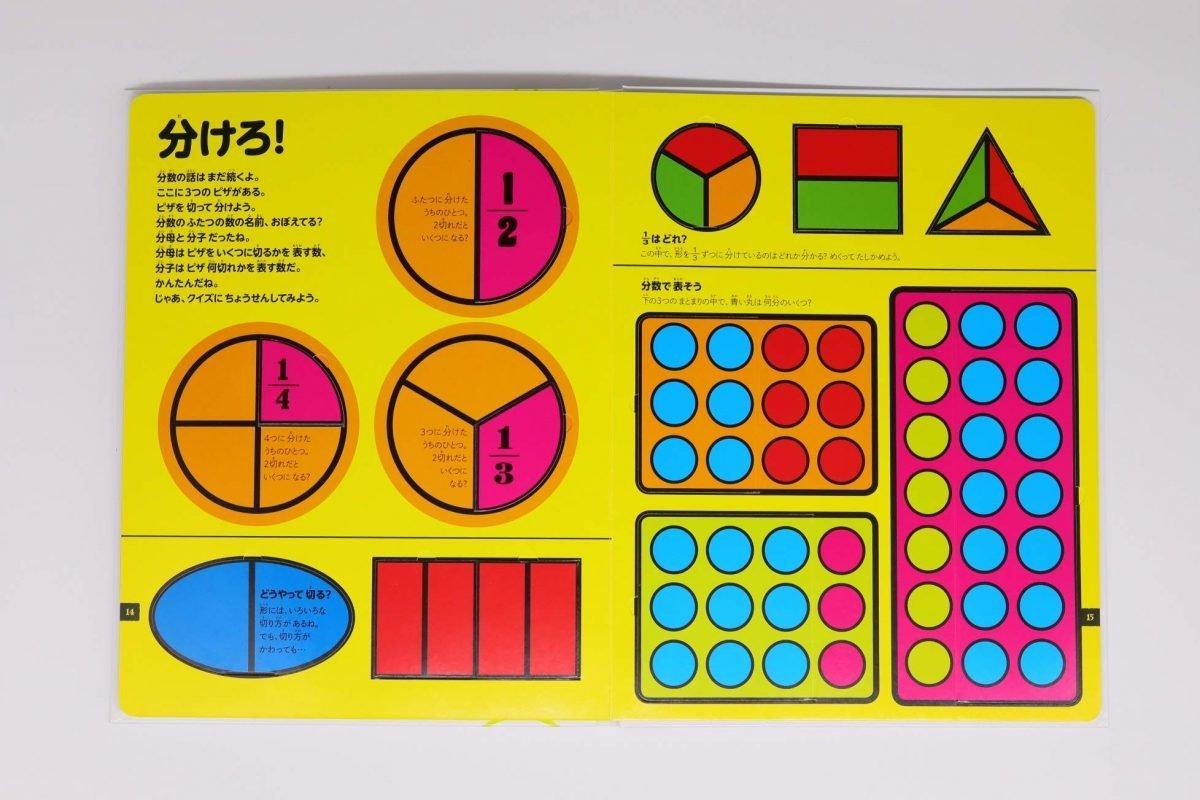 絵本「さわって学べる算数図鑑」の一コマ10