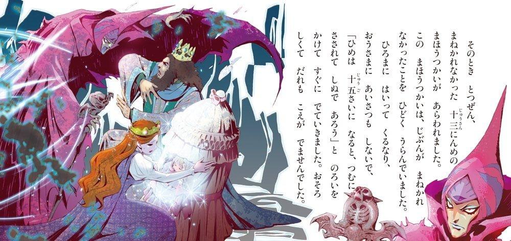 絵本「ねむりひめ」の一コマ4