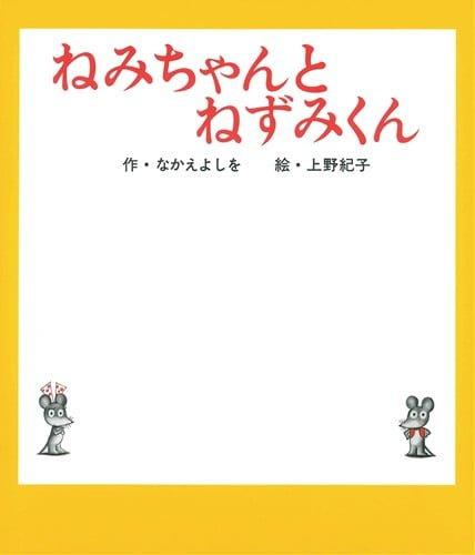 絵本「ねみちゃんとねずみくん」の表紙