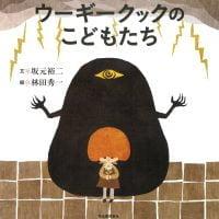 絵本「ウーギークックのこどもたち」の表紙