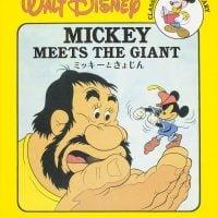 絵本「CLASSIC DISNEY LIBRARY ミッキーときょじん」の表紙