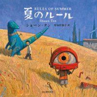 絵本「夏のルール」の表紙