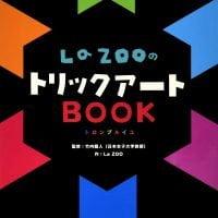 絵本「LaZOOのトリックアートBOOK」の表紙