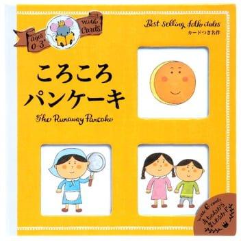 絵本「ころころパンケーキ」の表紙