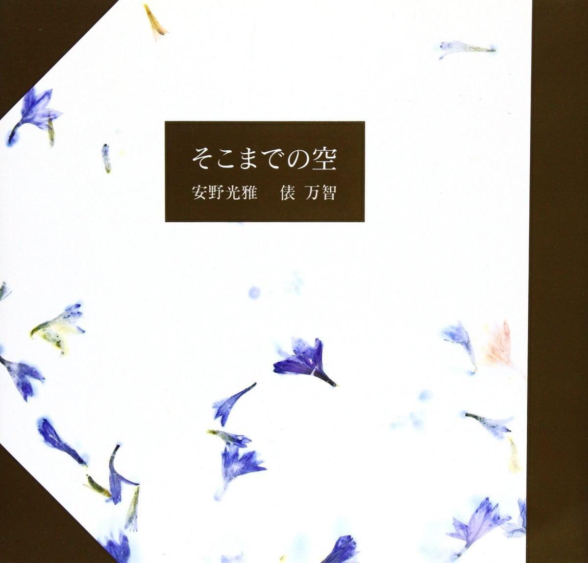 絵本「そこまでの空」の表紙