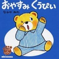 絵本「おやすみ くうぴい」の表紙
