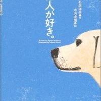 絵本「犬は人が好き。」の表紙