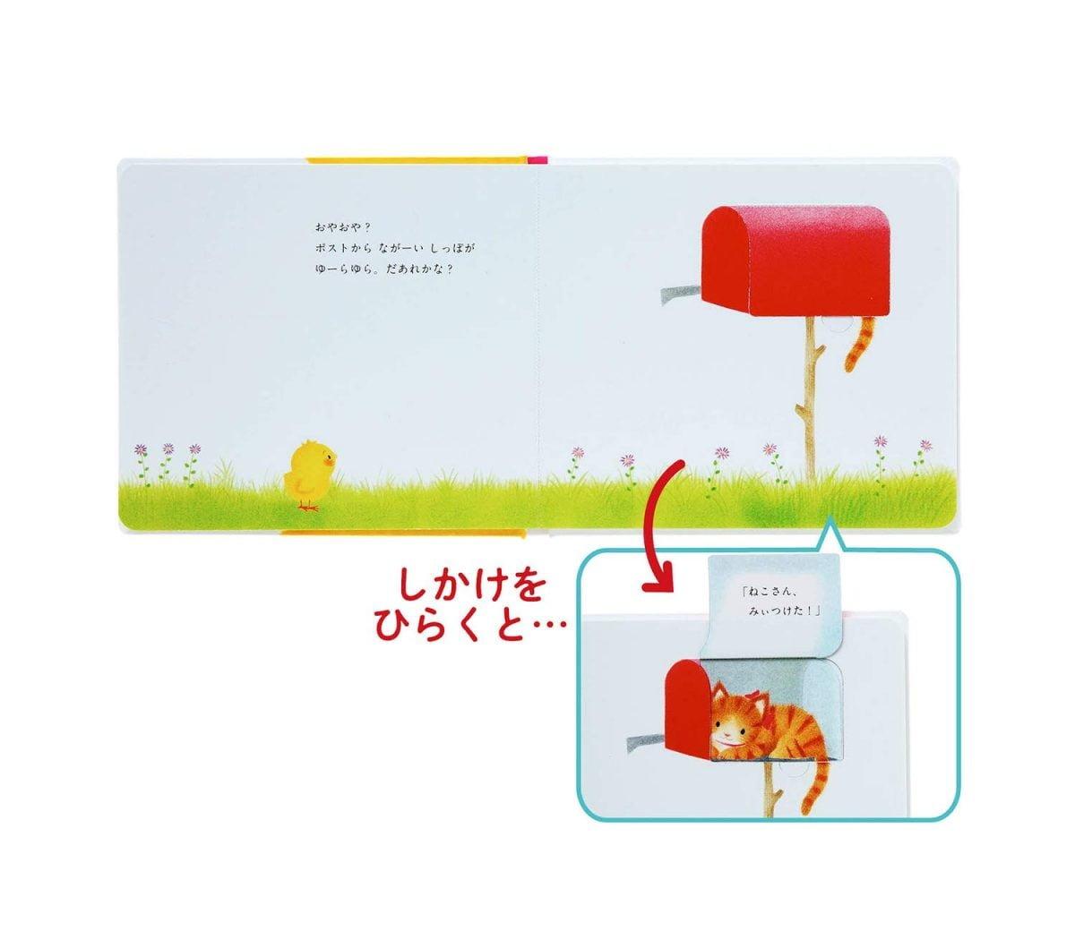絵本「ぴよちゃんのかくれんぼ」の一コマ