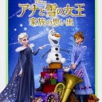 絵本「アナと雪の女王/家族の思い出」の表紙