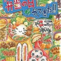 """絵本「絵本 """"弁当の日""""がやってきた!!」の表紙"""