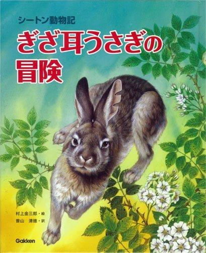 絵本「シートン動物記 ぎざ耳うさぎの冒険」の表紙