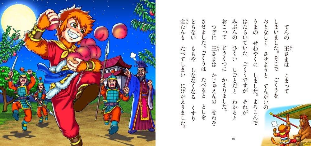 絵本「そんごくう」の一コマ4