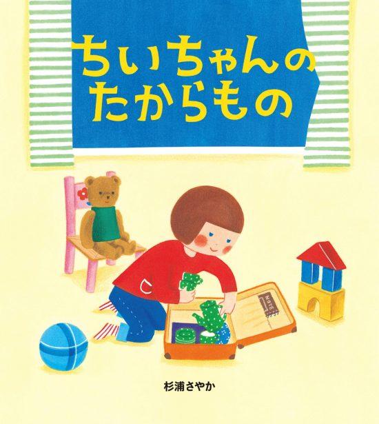 絵本「ちいちゃんのたからもの」の表紙