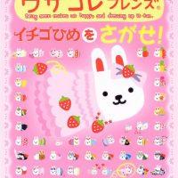 絵本「イチゴひめをさがせ!」の表紙