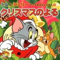 絵本「トムとジェリー アニメおはなしえほん 4 クリスマスのよる」の表紙