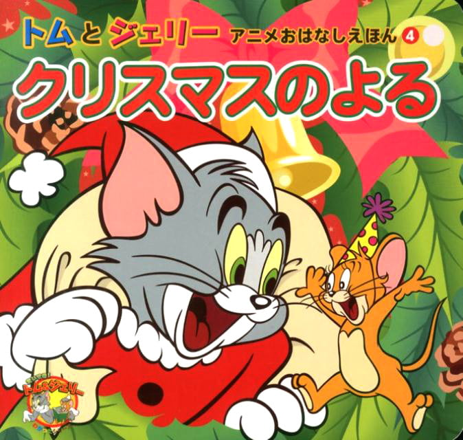 絵本「トムとジェリー アニメおはなしえほん4 クリスマスのよる」の表紙