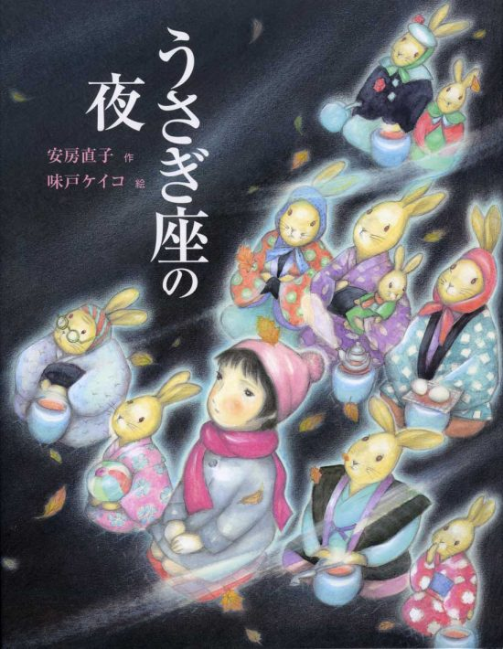絵本「うさぎ座の夜」の表紙