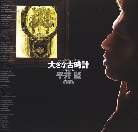 絵本「平井堅 「大きな古時計」」の表紙