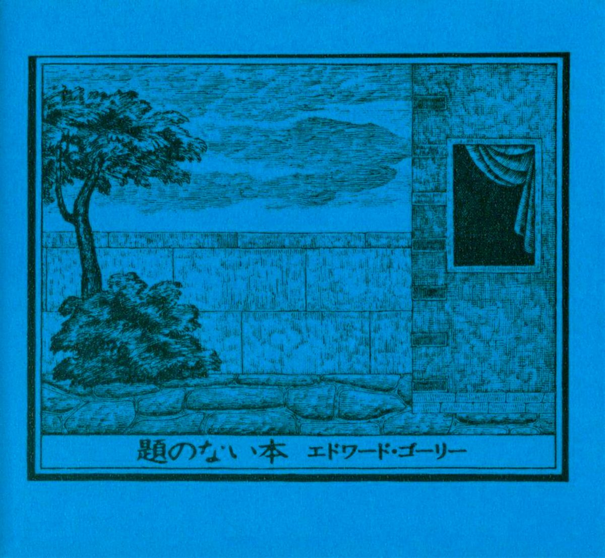 絵本「題のない本」の表紙