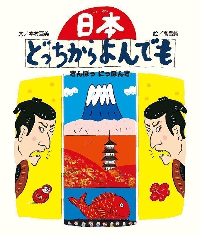 日本どっちからよんでも -さんぽっにっぽんさ-