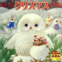 絵本「えいごクリスマスのうた サンタにあえるクリスマスえほん」の表紙