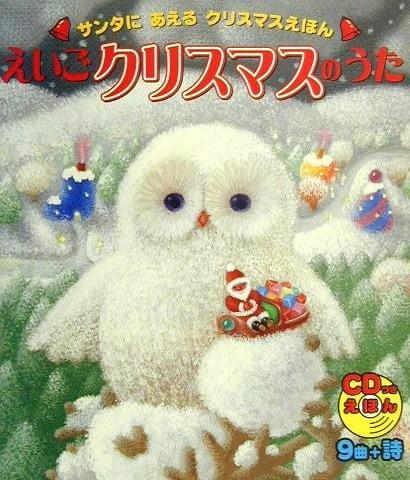 えいごクリスマスのうた サンタにあえるクリスマスえほん