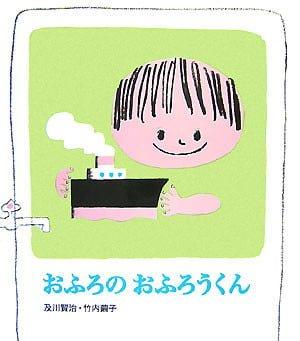 絵本「おふろのおふろうくん」の表紙
