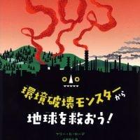 絵本「環境破壊モンスターから地球を救おう!」の表紙