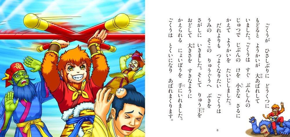 絵本「そんごくう」の一コマ3