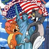 絵本「トムとジェリーのたびのえほん アメリカ ぼくらのニューヨークへようこそ」の表紙