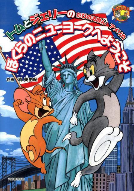 トムとジェリーのたびのえほん アメリカ ぼくらのニューヨークへようこそ